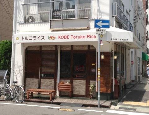 神戸トルコライスお店の外観