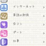 iPhoneアプリ「ひとりごと英語」でいつでもどこでも気軽に英語に触れる