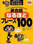 Amazonの売れ筋英語学習書から気になった書籍6冊