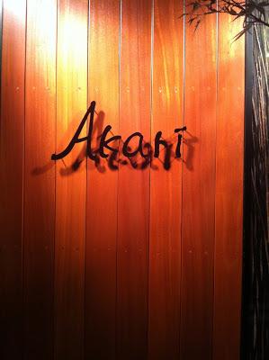 神戸花隈のAKARIに行ってきた