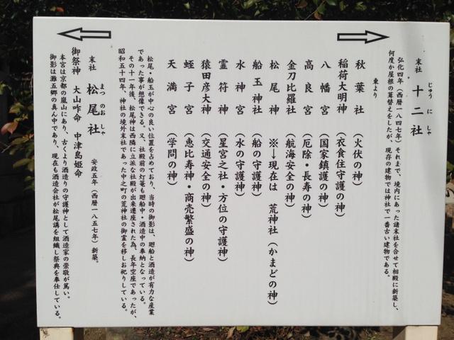 弓弦羽神社十二社