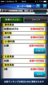 2014-05-02 23.41.51