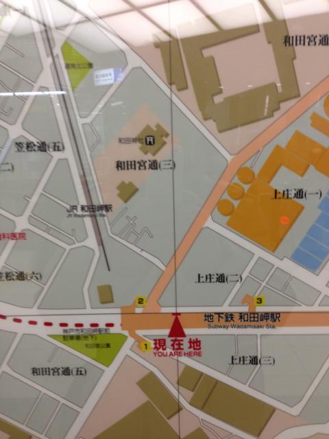 和田岬駅案内板