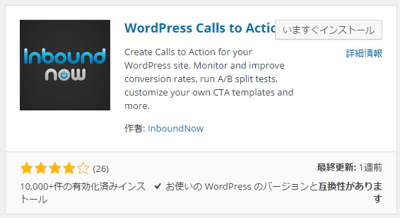 wordpresscallstoaction01