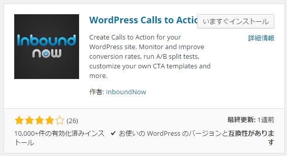 wordpresscallstoaction01