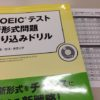 TOEICの新形式問題をやり込むヒロ前田氏のセミナーに参加
